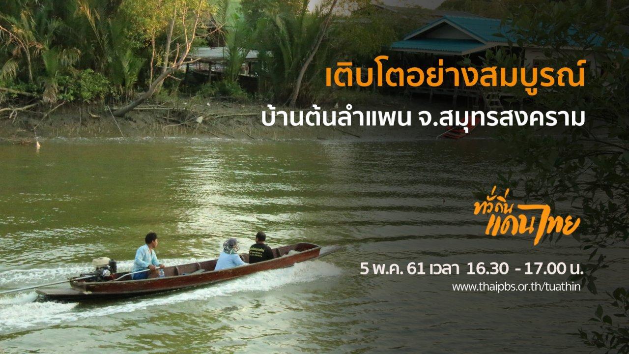 ทั่วถิ่นแดนไทย - เติบโตอย่างสมบูรณ์บ้านต้นลำแพน จ.สมุทรสงคราม