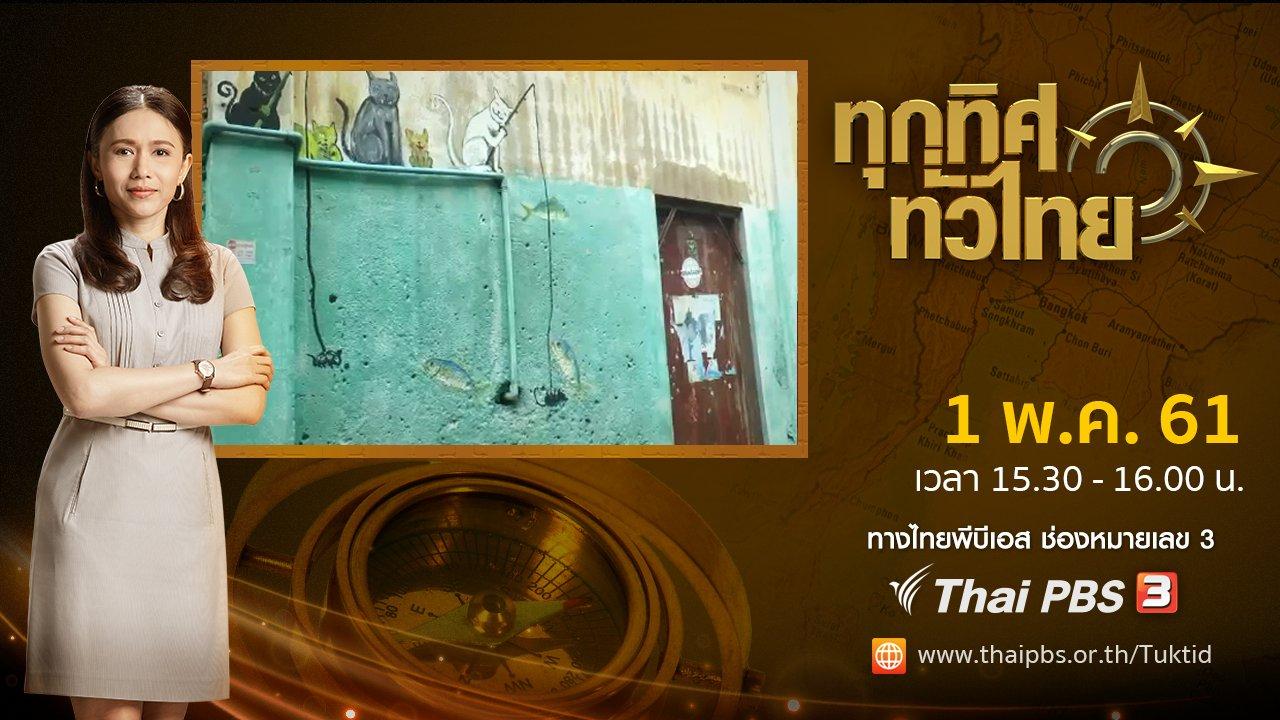 ทุกทิศทั่วไทย - ประเด็นข่าว ( 1 พ.ค. 61)