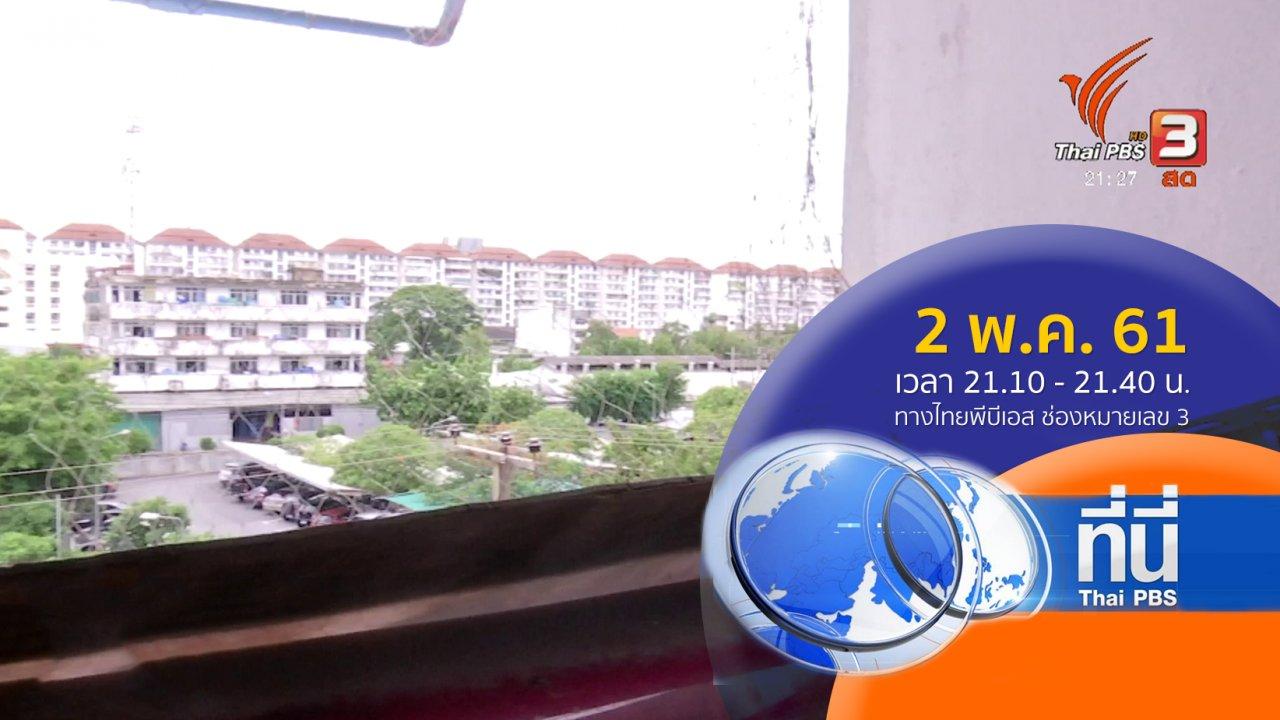 ที่นี่ Thai PBS - ประเด็นข่าว ( 2 พ.ค. 61)