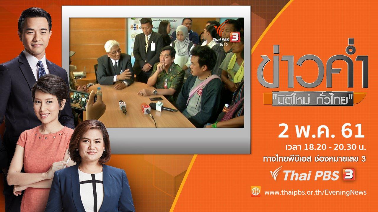 ข่าวค่ำ มิติใหม่ทั่วไทย - ประเด็นข่าว ( 2 พ.ค. 61)