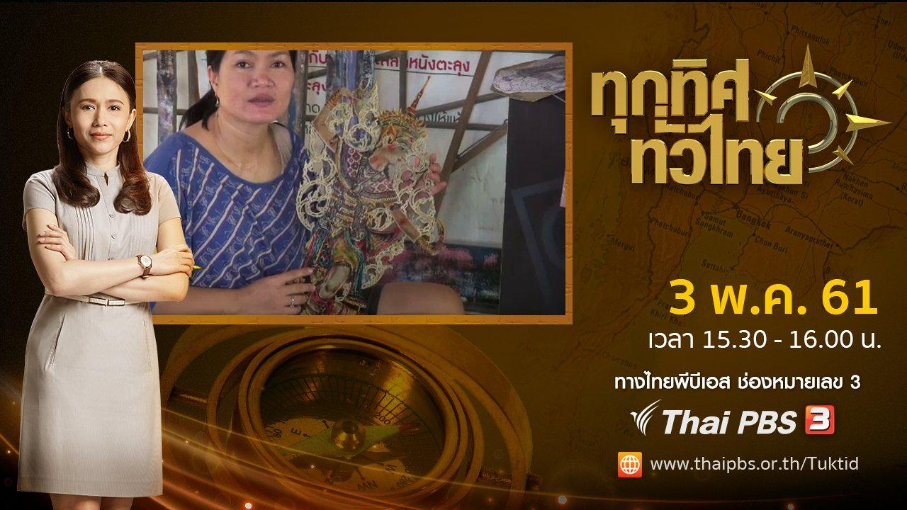 ทุกทิศทั่วไทย - ประเด็นข่าว ( 3 พ.ค. 61)