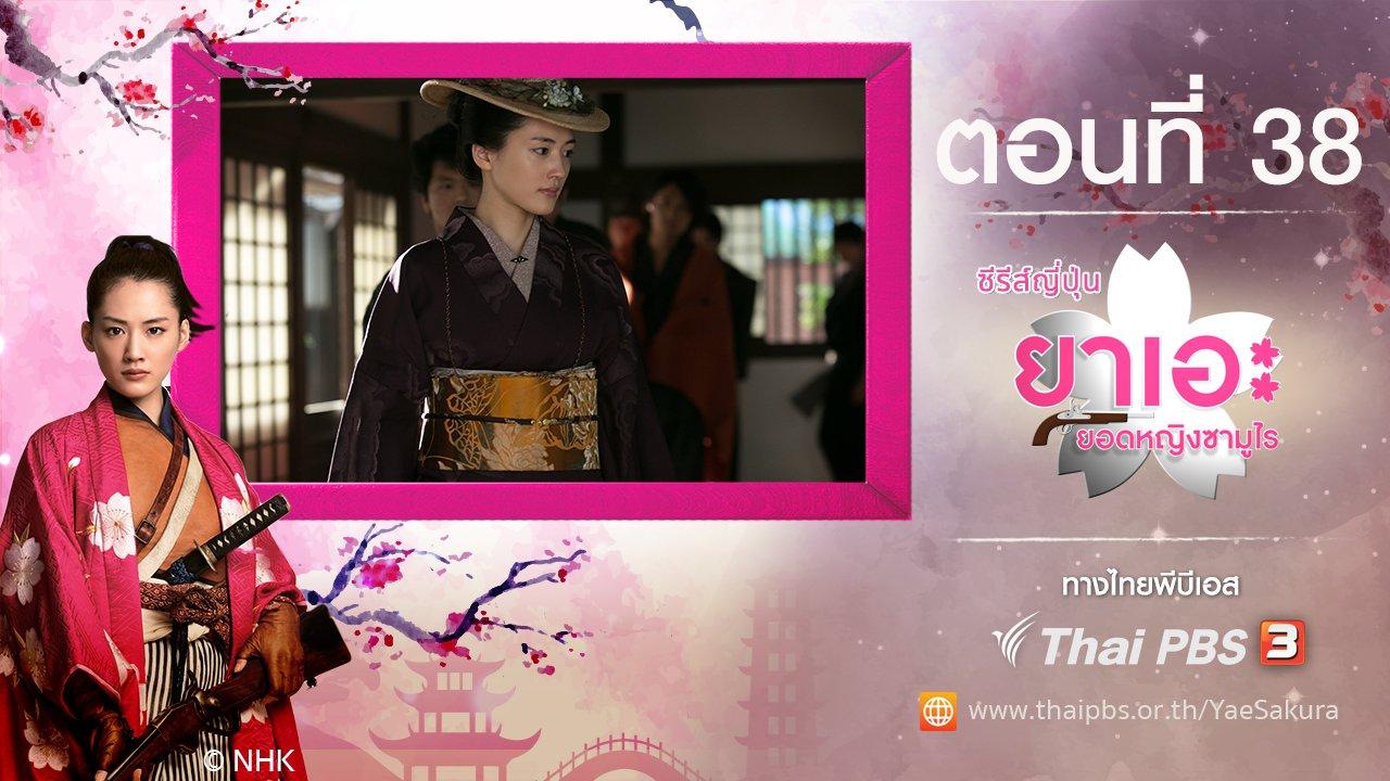 ซีรีส์ญี่ปุ่น ยาเอะ ยอดหญิงซามูไร - Yae's Sakura : ตอนที่ 38