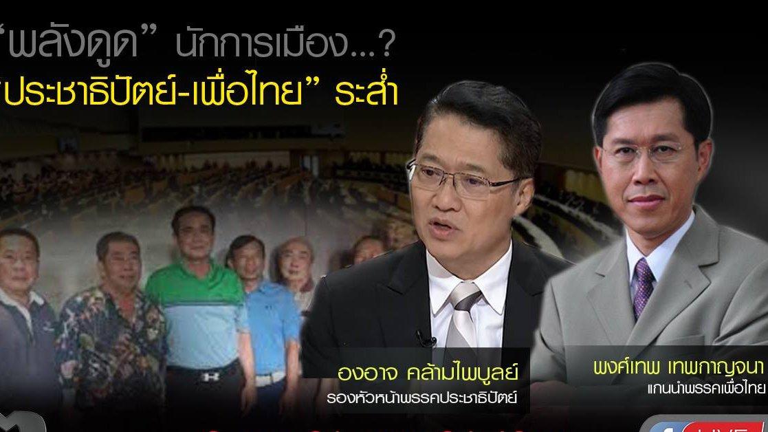 """ตอบโจทย์ -  """"พลังดูด"""" นักการเมือง"""" ..? """"ประชาธิปัตย์-เพื่อไทย"""" ระส่ำ"""