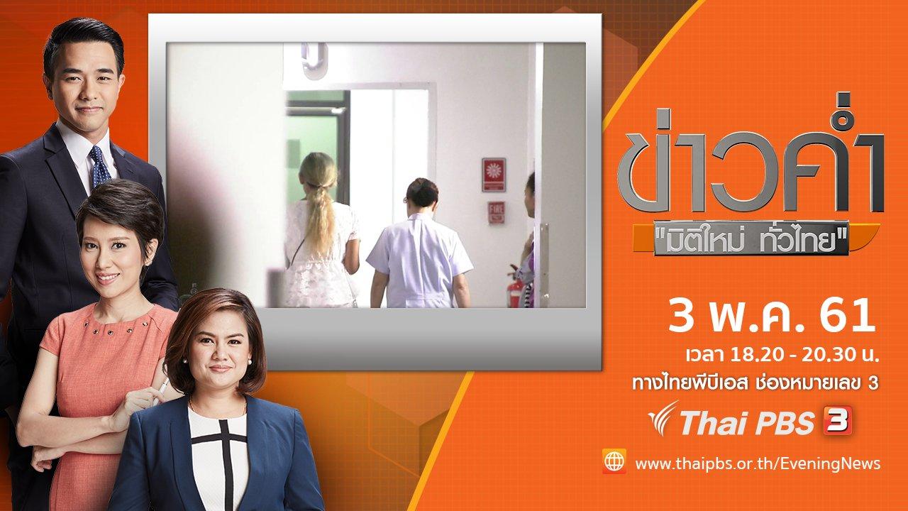 ข่าวค่ำ มิติใหม่ทั่วไทย - ประเด็นข่าว ( 3 พ.ค. 61)