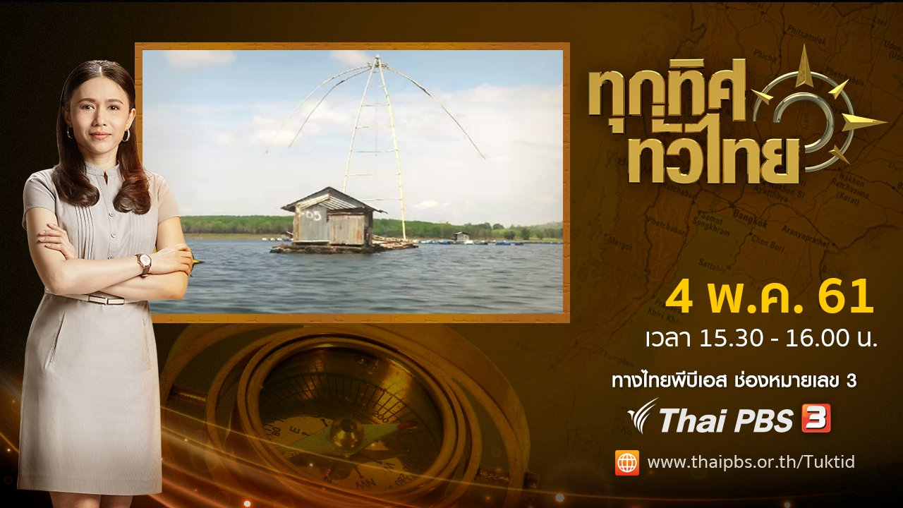 ทุกทิศทั่วไทย - ประเด็นข่าว ( 4 พ.ค. 61)