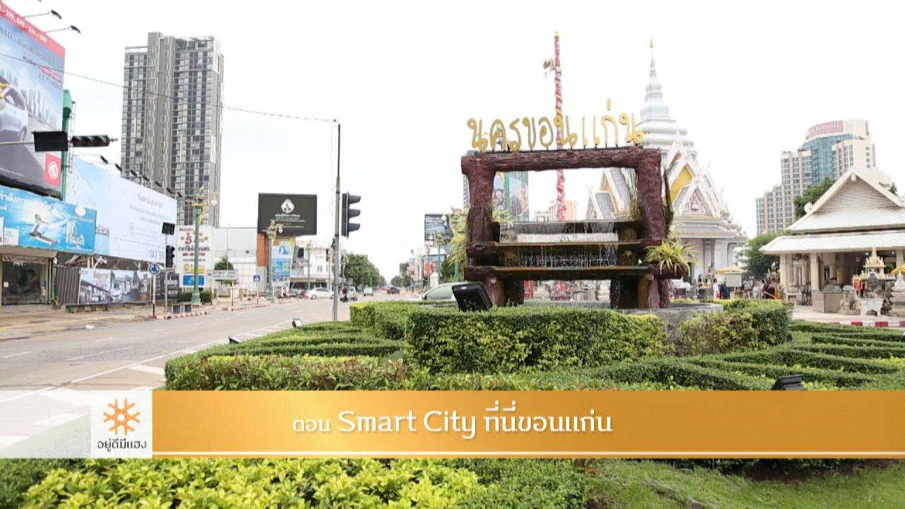อยู่ดีมีแฮง - Smart City ที่นี่ขอนแก่น