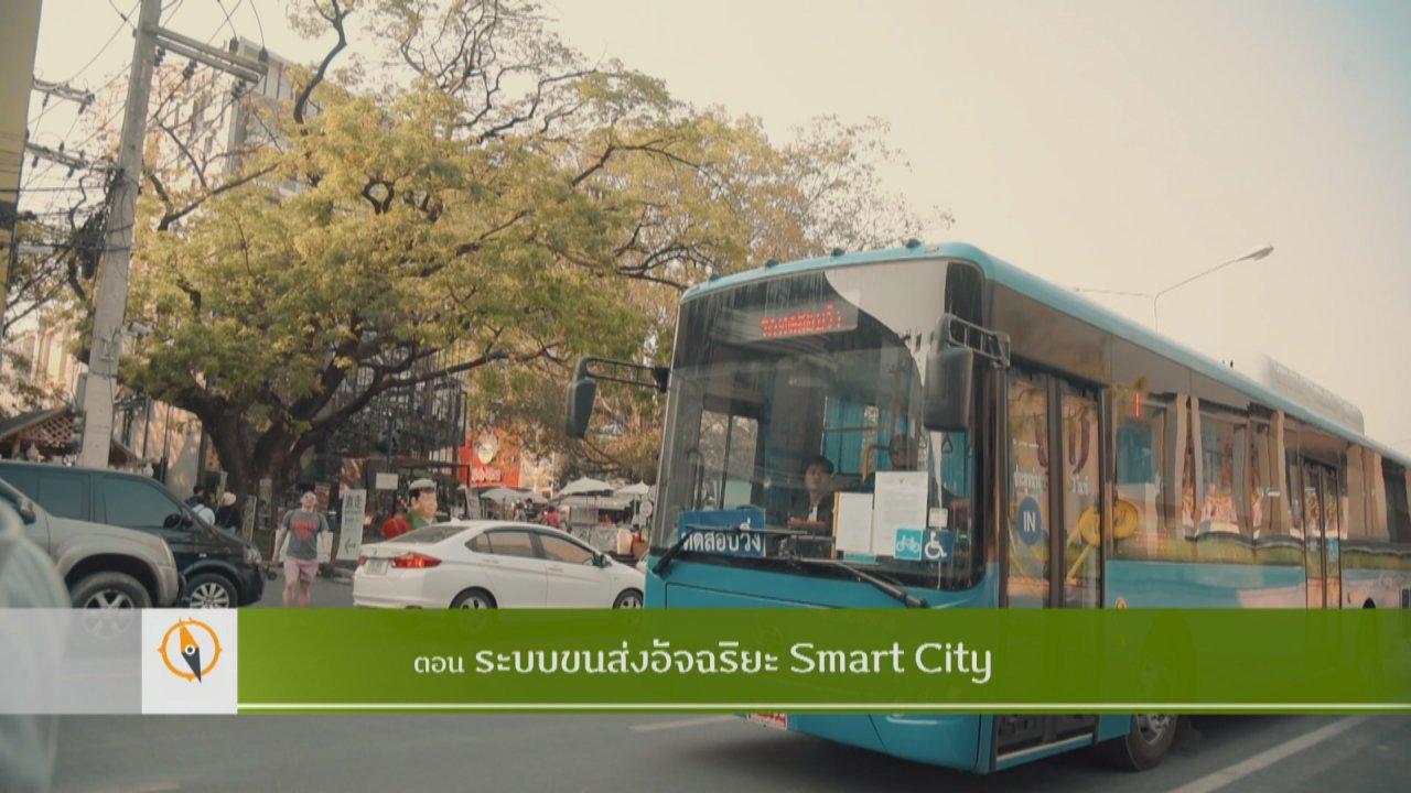 The North องศาเหนือ - ระบบขนส่งอัจฉริยะ Smart City
