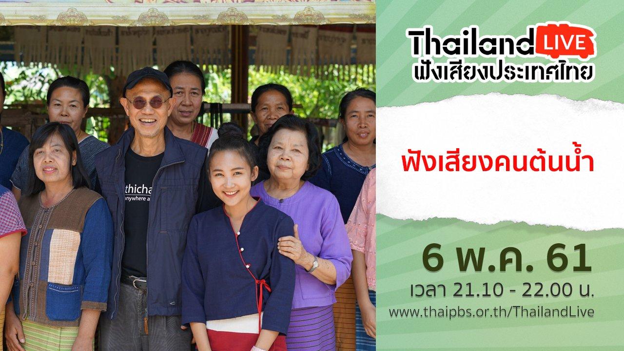 ฟังเสียงประเทศไทย - ฟังเสียงคนต้นน้ำ