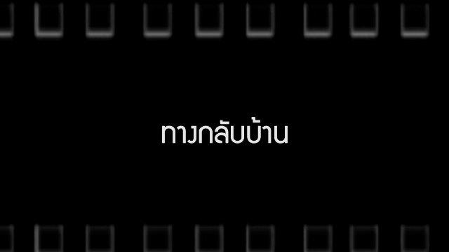 Talk to Films หนังเล่าเรื่อง - ทางกลับบ้าน
