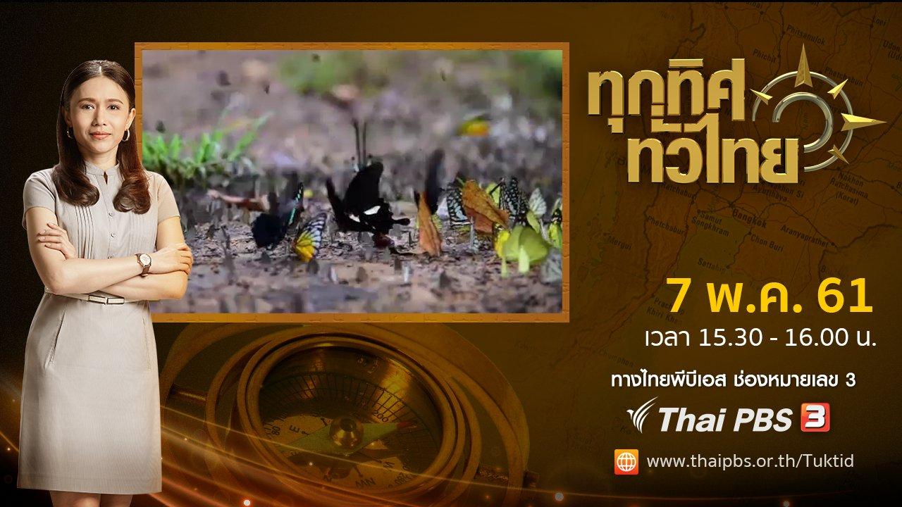ทุกทิศทั่วไทย - ประเด็นข่าว ( 7 พ.ค. 61)