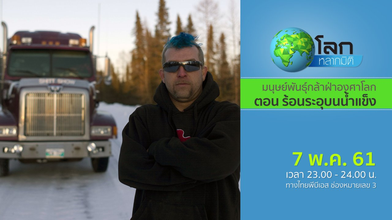 โลกหลากมิติ - มนุษย์พันธุ์กล้าฝ่าองศาโลก ตอน ร้อนระอุบนน้ำแข็ง