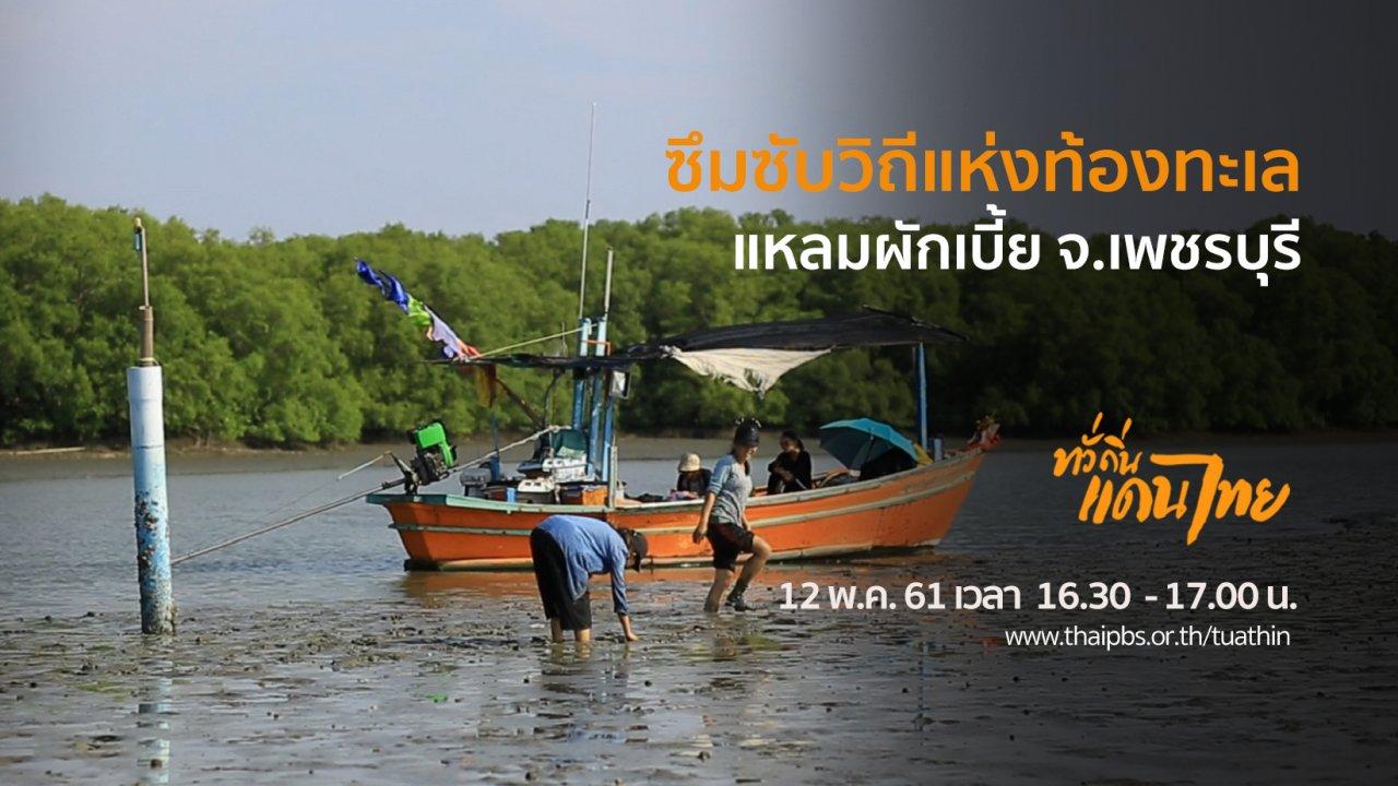ทั่วถิ่นแดนไทย - ซึมซับวิถีแห่งท้องทะเล แหลมผักเบี้ย จ.เพชรบุรี