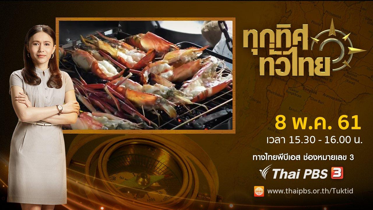 ทุกทิศทั่วไทย - ประเด็นข่าว ( 8 พ.ค. 61)