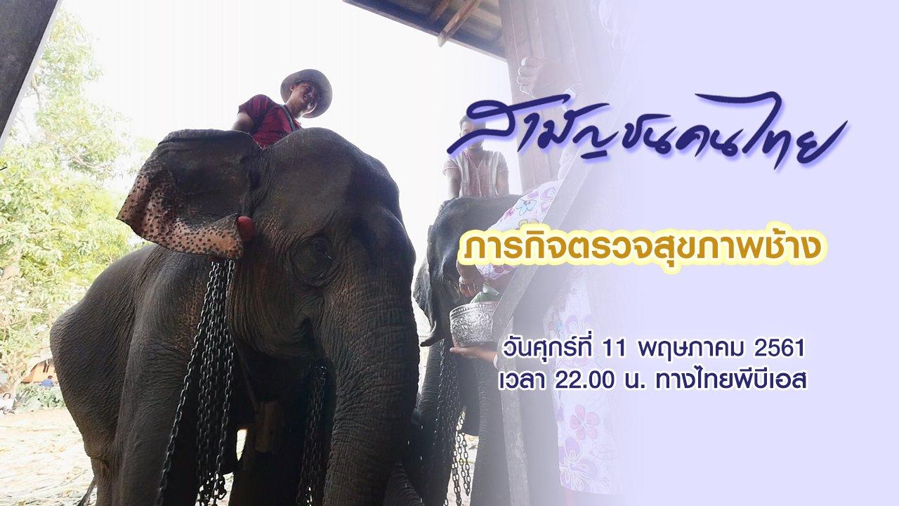 สามัญชนคนไทย - ภารกิจตรวจสุขภาพช้าง