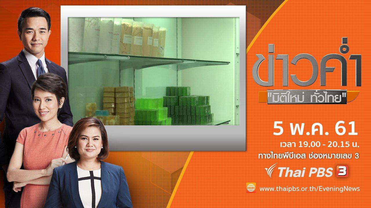 ข่าวค่ำ มิติใหม่ทั่วไทย - ประเด็นข่าว ( 5 พ.ค. 61)