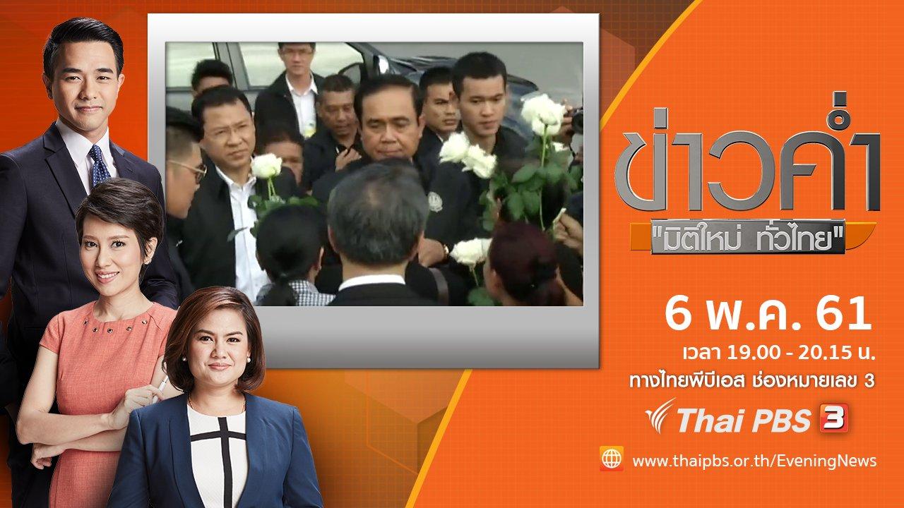 ข่าวค่ำ มิติใหม่ทั่วไทย - ประเด็นข่าว ( 6 พ.ค. 61)
