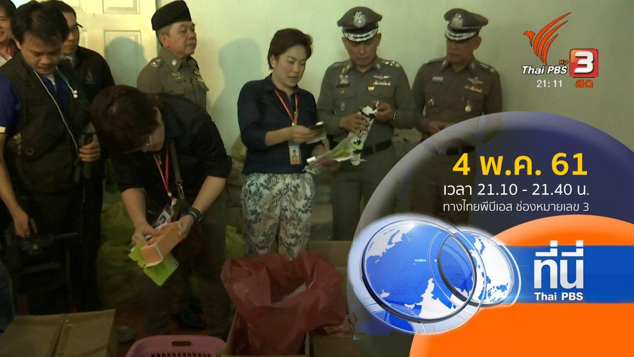 ที่นี่ Thai PBS - ประเด็นข่าว ( 4 พ.ค. 61)