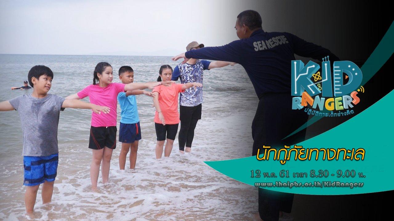 Kid Rangers ปฏิบัติการเด็กช่างคิด - นักกู้ภัยทางทะเล