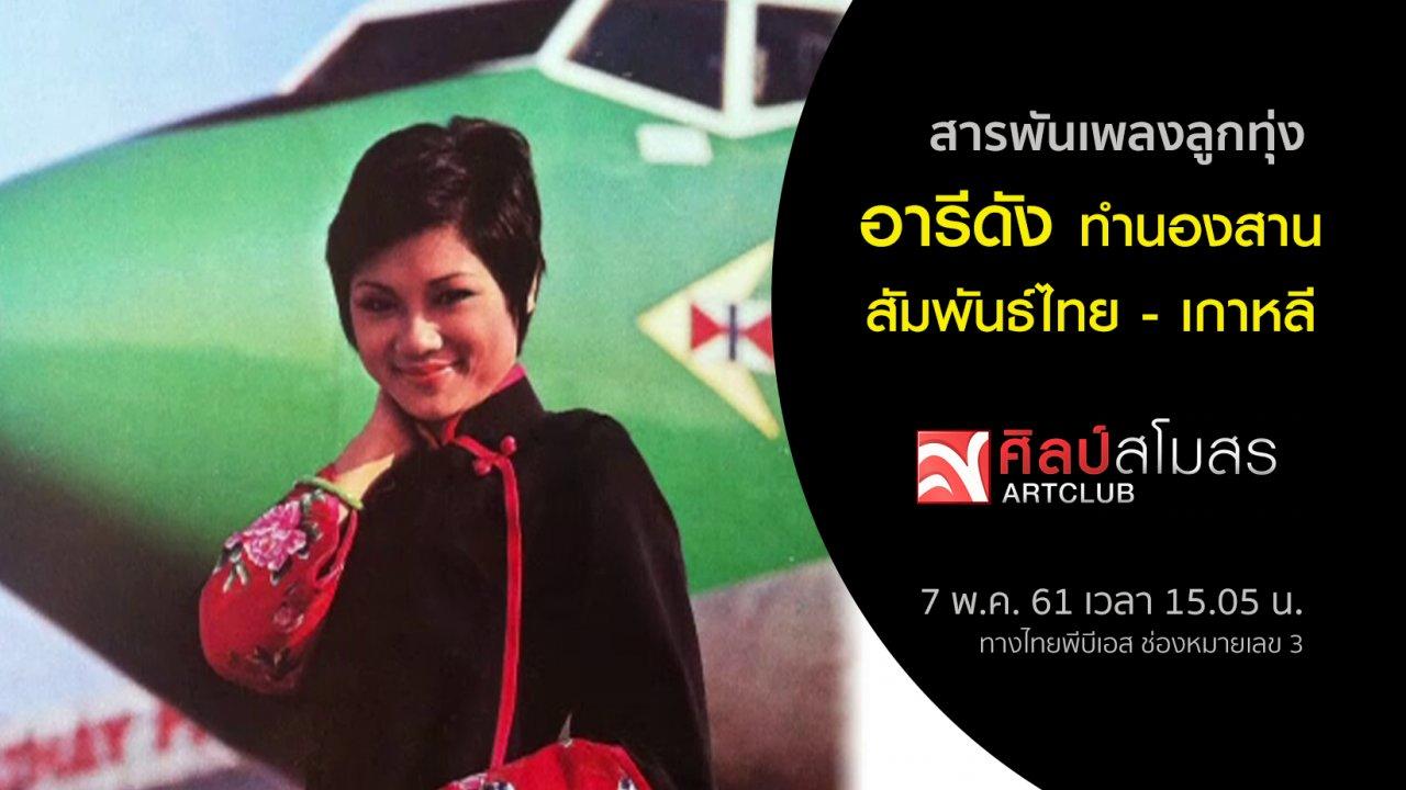 ศิลป์สโมสร - สารพันเพลงลูกทุ่ง : อารีดัง ทำนองสานสัมพันธ์ไทย - เกาหลี
