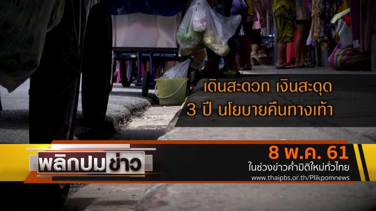พลิกปมข่าว - เดินสะดวก เงินสะดุด 3 ปีนโนบายคืนทางเท้า