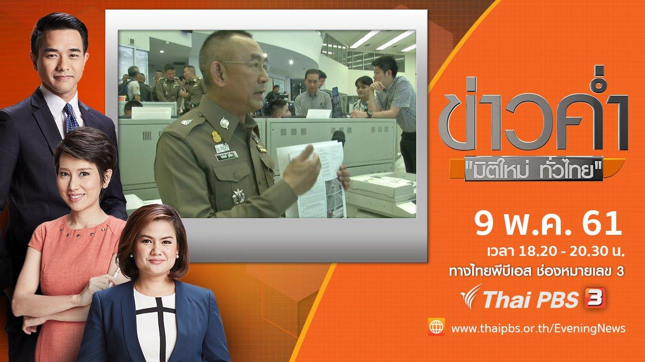 ข่าวค่ำ มิติใหม่ทั่วไทย - ประเด็นข่าว ( 9 พ.ค. 61)