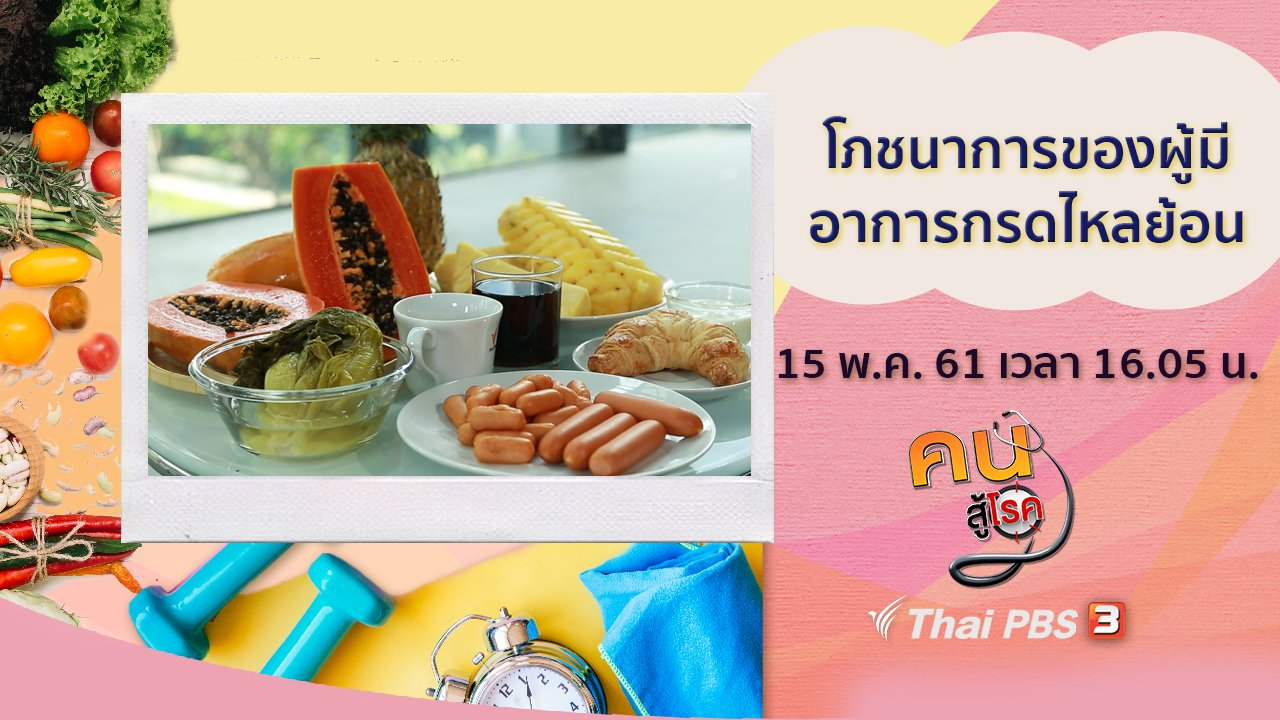 คนสู้โรค - โภชนาการของผู้มีอาการกรดไหลย้อน, เบาหวานไทยยุค 4.0