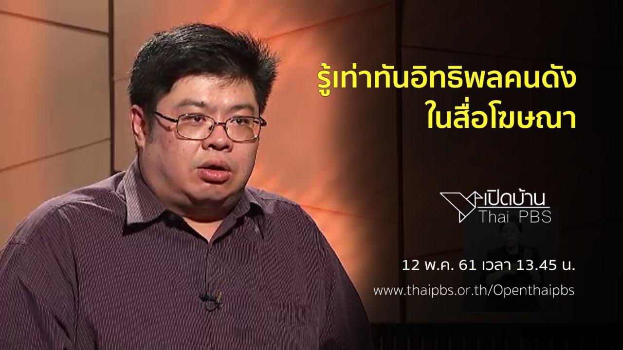 เปิดบ้าน Thai PBS - รู้เท่าทันอิทธิพลคนดังในสื่อโฆษณา