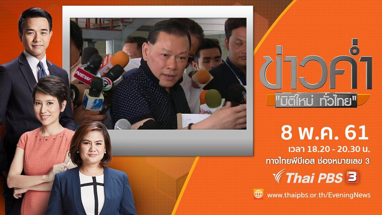 ข่าวค่ำ มิติใหม่ทั่วไทย - ประเด็นข่าว ( 8 พ.ค. 61)
