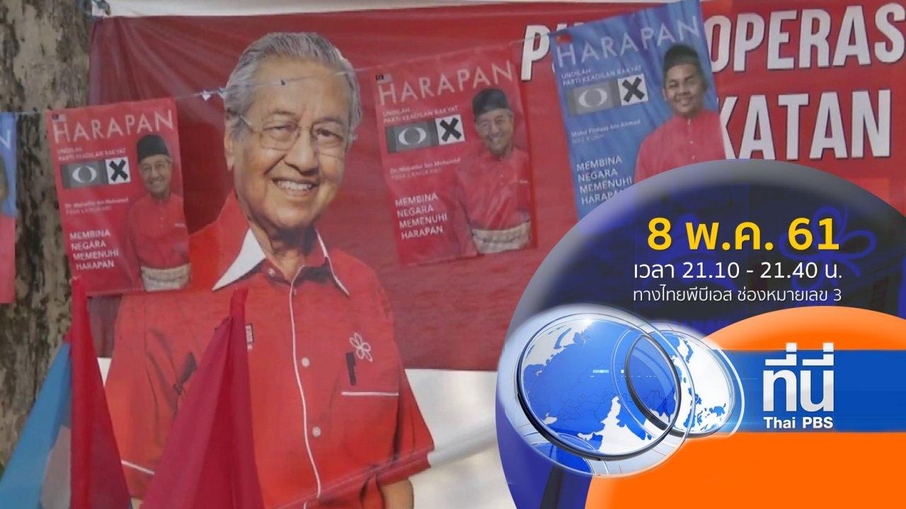 ที่นี่ Thai PBS - ประเด็นข่าว ( 8 พ.ค. 61)