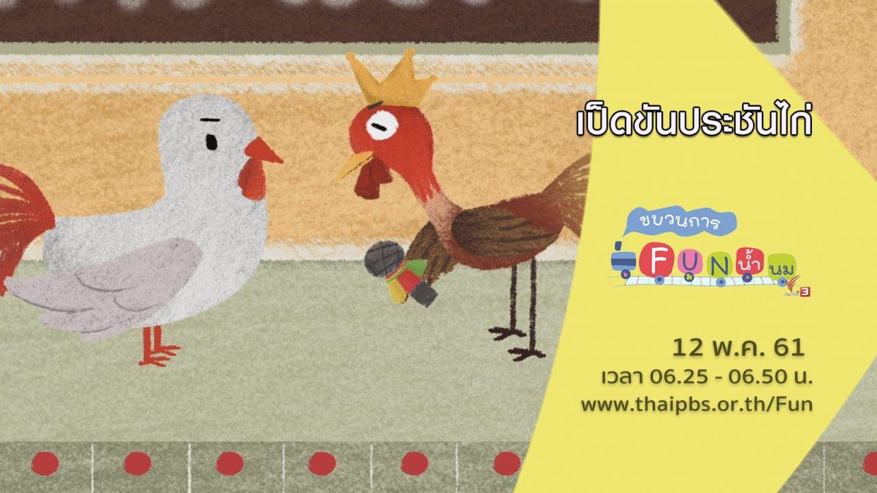 ขบวนการ Fun น้ำนม - เป็ดขันประชันไก่
