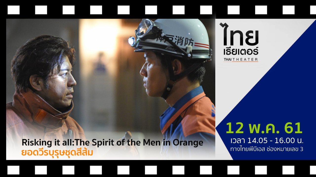 ไทยเธียเตอร์ - Risking it all:The Spirit of the Men in Orange  ยอดวีรบุรุษชุดสีส้ม