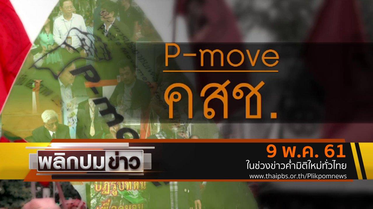 พลิกปมข่าว - P-move คสช.