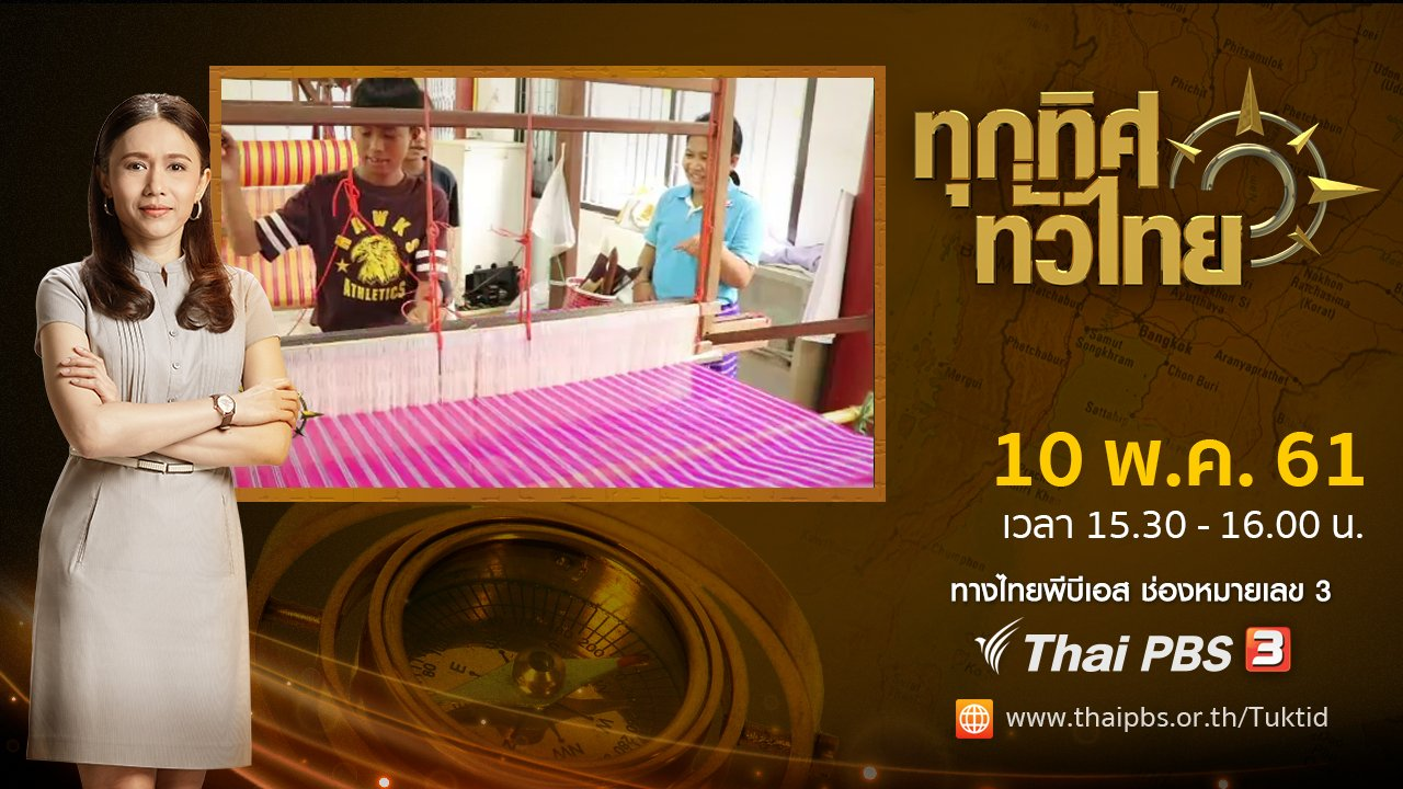 ทุกทิศทั่วไทย - ประเด็นข่าว ( 10 พ.ค. 61)