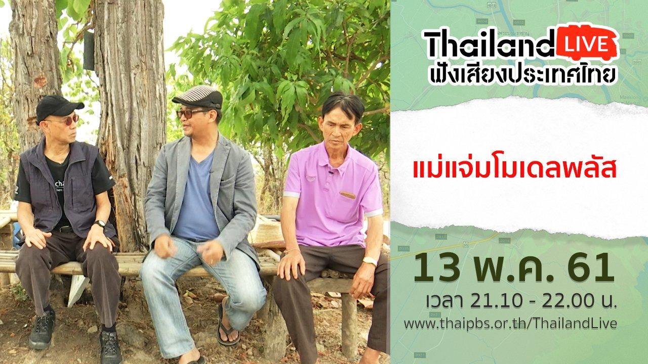 Thailand LIVE ฟังเสียงประเทศไทย - แม่แจ่มโมเดลพลัส