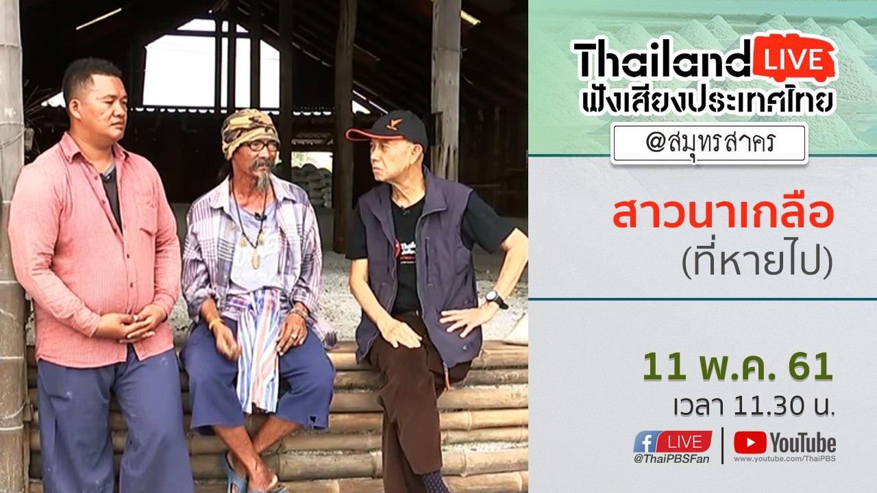 Thailand LIVE ฟังเสียงประเทศไทย - Online first Ep.8 สาวนาเกลือ (ที่หายไป)