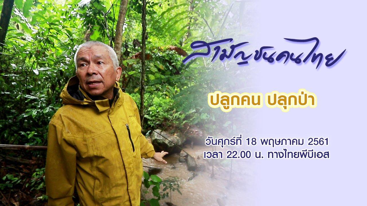 สามัญชนคนไทย - ปลูกคน ปลุกป่า