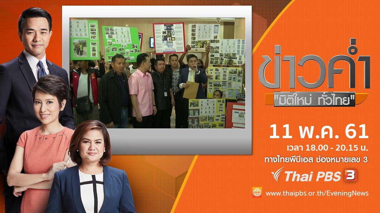 ข่าวค่ำ มิติใหม่ทั่วไทย - ประเด็นข่าว ( 11 พ.ค. 61)