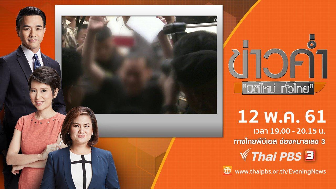 ข่าวค่ำ มิติใหม่ทั่วไทย - ประเด็นข่าว ( 12 พ.ค. 61)