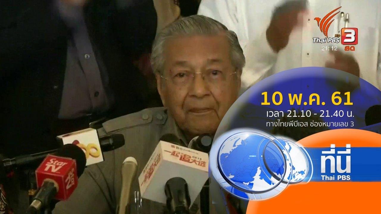 ที่นี่ Thai PBS - ประเด็นข่าว ( 10 พ.ค. 61)