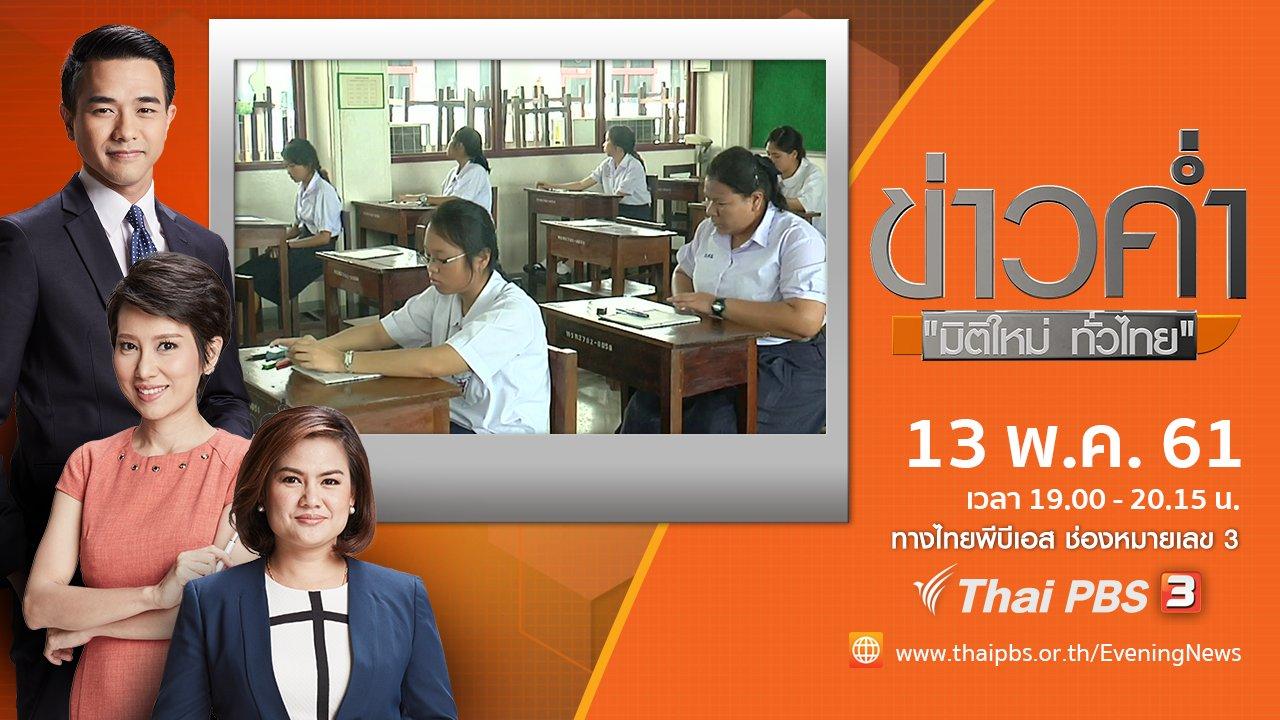 ข่าวค่ำ มิติใหม่ทั่วไทย - ประเด็นข่าว ( 13 พ.ค. 61)