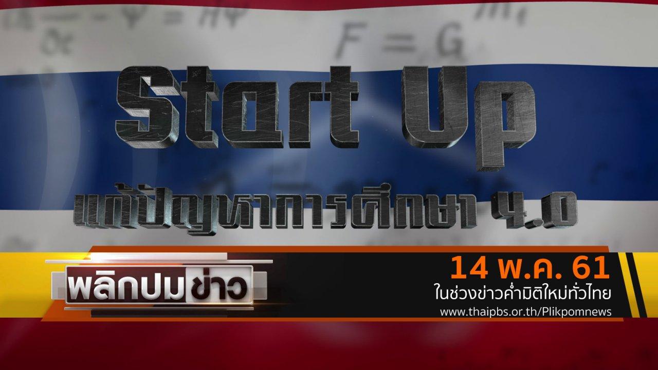 พลิกปมข่าว - StartUp แก้ปัญหาการศึกษา 4.0