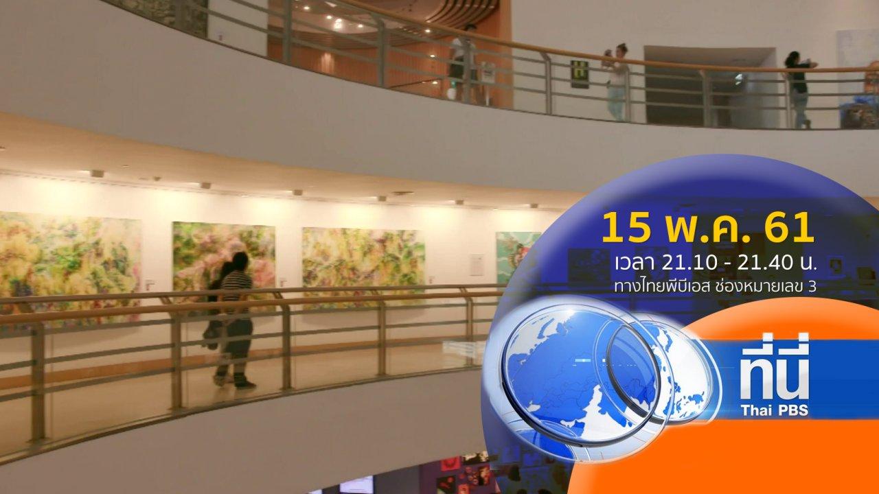 ที่นี่ Thai PBS - ประเด็นข่าว ( 15 พ.ค. 61)