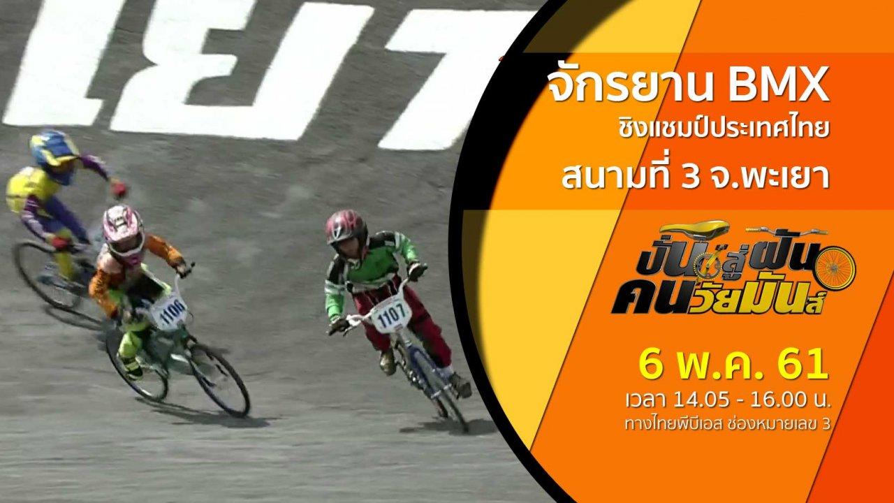 ปั่นสู่ฝัน คนวัยมันส์ - จักรยาน BMX Racing ชิงแชมป์ประเทศไทย สนามที่ 3 จ.พะเยา