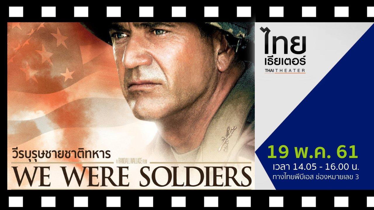 ไทยเธียเตอร์ - We Were Soldiers  วีรบุรุษชายชาติทหาร