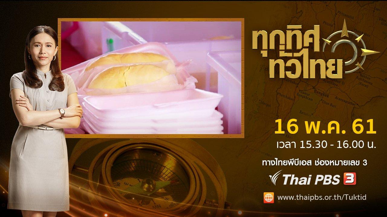 ทุกทิศทั่วไทย - ประเด็นข่าว ( 16 พ.ค. 61)