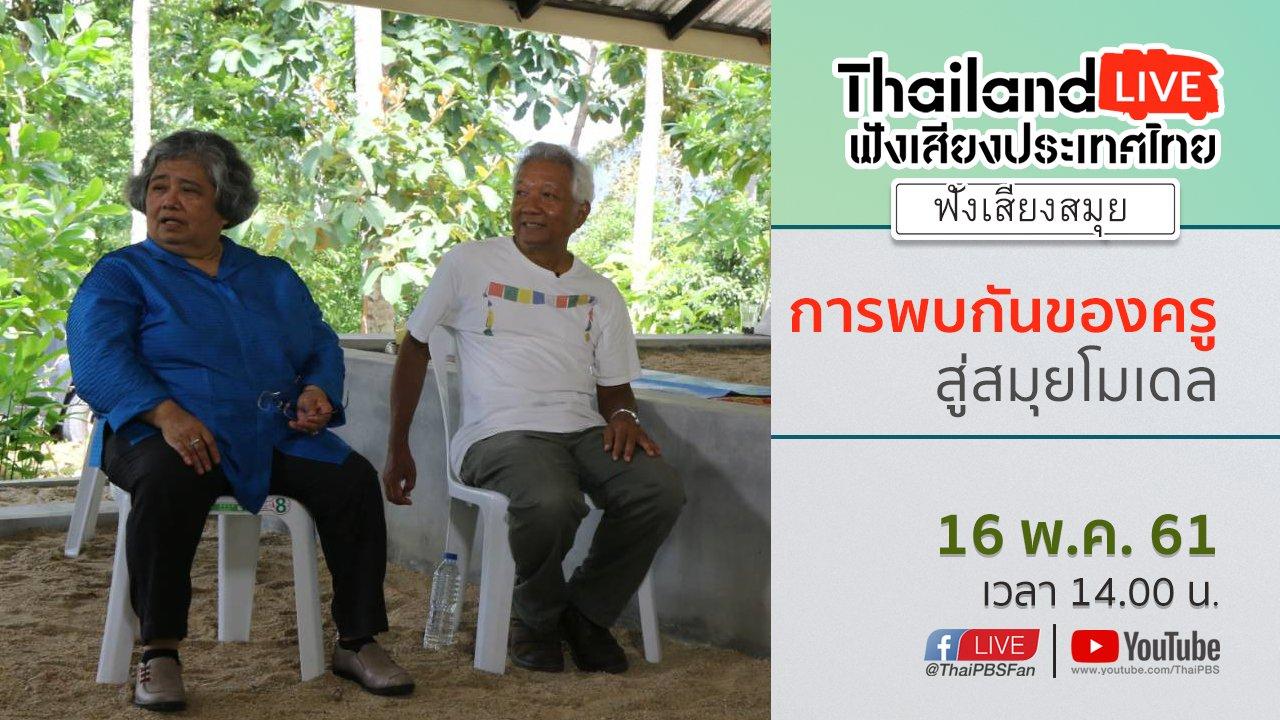 ฟังเสียงประเทศไทย - Online first Ep.10 : การพบกันของครู สู่สมุยโมเดล