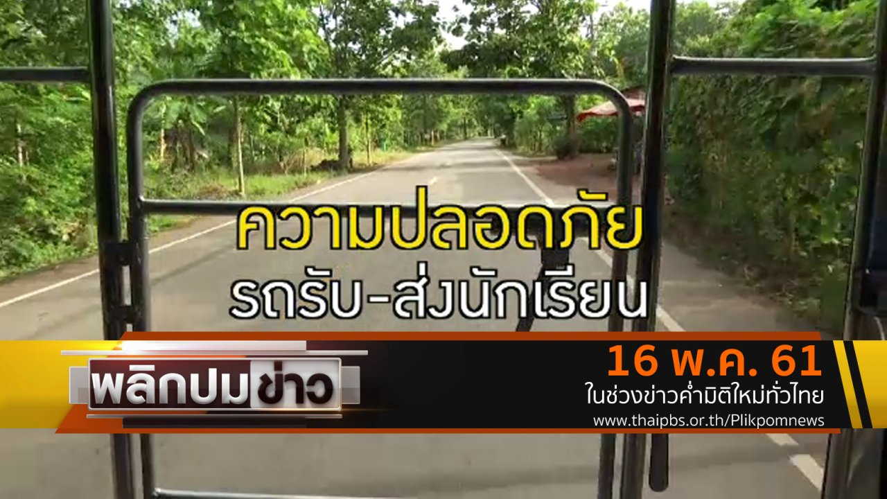 พลิกปมข่าว - ความปลอดภัย รถรับ - ส่งนักเรียน