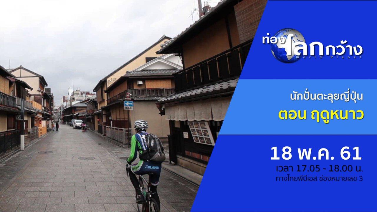 ท่องโลกกว้าง - นักปั่นตะลุยญี่ปุ่น ตอน ฤดูหนาว