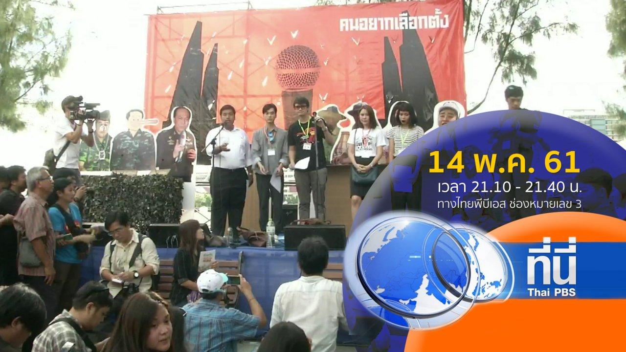 ที่นี่ Thai PBS - ประเด็นข่าว ( 14 พ.ค. 61)