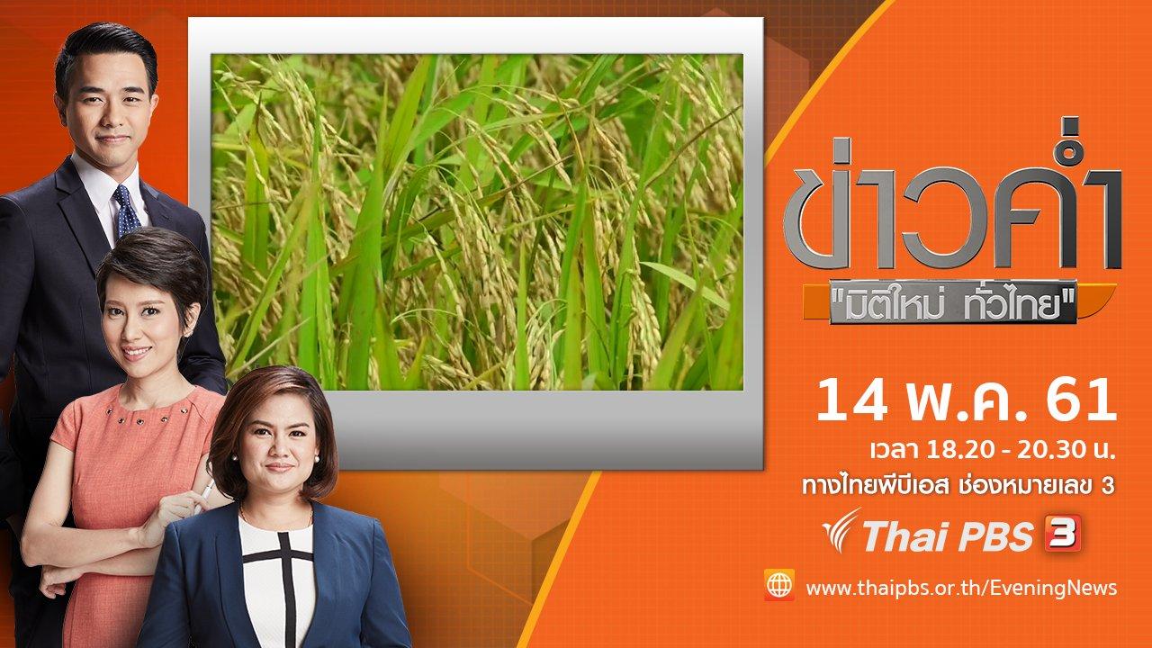 ข่าวค่ำ มิติใหม่ทั่วไทย - ประเด็นข่าว ( 14 พ.ค. 61)